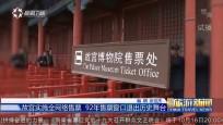 《中国旅游新闻》2017年10月11日