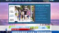 逍遥旅游全国招募200名老人重阳节免费游海南