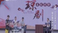 独占鳌头转回乡 (上) 琼剧《三江考才》选段