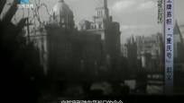 """王牌易帜·""""重庆号""""起义"""