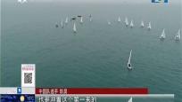 2017世界青年帆船锦标赛落幕 三亚赛事承办获各方点赞