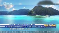 《中国旅游新闻》2017年12月16日