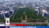 海南明年将取消12个市县的GDP
