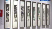 """""""新中国美术家系列--中国国家画院国画作品展""""在京开幕"""