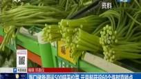 海口储备调运500吨平价菜 元旦起开设60个临时直销点