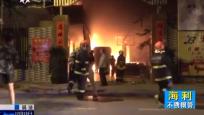 百姓消防:家私城大火