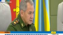 俄罗斯着手在驻叙利亚军事基地组建常驻部队