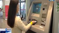 海口首个自助货币兑换机落地 零手续费享外币兑换业务