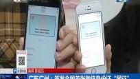"""广东广州:签发全国首张微信身份证""""网证"""""""