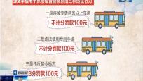 """1571台公交车安装""""电子警察""""  三种违法行为拍到将罚款"""