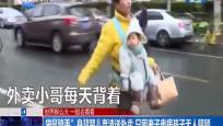 """""""袋鼠骑手""""身背婴儿奔波送外卖 只因妻子患病孩子无人照顾"""
