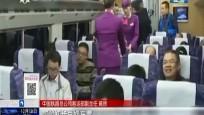 铁路推出常旅客会员制 买火车票能积分换车票