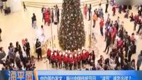 """中办国办发文:振兴中国传统节日 """"洋节""""该怎么过?"""