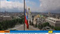 """俄外交部称美国向乌克兰出售武器已""""越过红线"""""""
