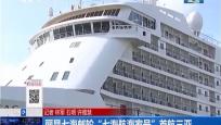 """丽晶七海邮轮""""七海航海家号""""首航三亚"""