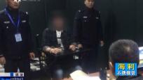 海南警事:公益之罪?
