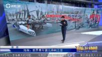 《中国旅游新闻》2017年12月13日
