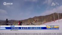 《中国旅游新闻》2018年02月10日