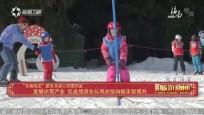 《中国旅游新闻》2018年02月13日