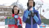 《男生女生冰雪大冲关》2018年2月8日