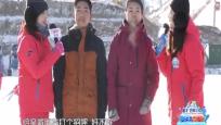 《男生女生冰雪大冲关》2018年2月17日