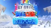 《男生女生冰雪大冲关》2018年2月15日