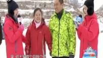 《男生女生冰雪大冲关》2018年2月14日