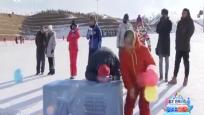 《男生女生冰雪大冲关》2018年02月25日