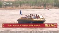 《中国旅游新闻》2018年2月12日