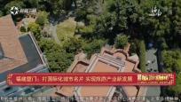 《中国旅游新闻》2018年02月11日