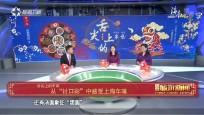 中国旅游新闻2018-02-15