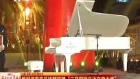 """钢琴演奏家吴牧野获聘""""三亚国际文化交流大使"""""""