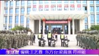 东方:全市强化防控 春节治安稳定