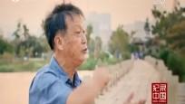 纪录中国 第六集 安海镇——闽南侨乡 善行天下