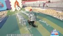 《男生女生冰雪大冲关》2018年02月18日