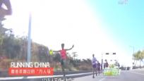《健跑中国》2018年02月11日
