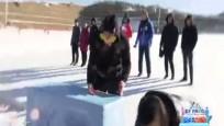 《男生女生冰雪大冲关》2018年02月28日