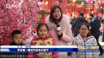 《中国旅游新闻》2018年2月8日