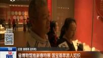 省博物馆推新春特展 国宝荟萃游人如织