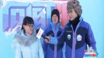 《男生女生冰雪大冲关》2018年02月24日