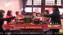 中国旅游新闻2018-02-14
