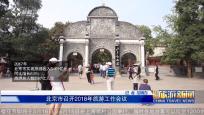 《中国旅游新闻》2018年03月09日