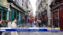 《中国旅游新闻》2018年03月12日
