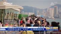 《中国旅游新闻》2018年03月08日