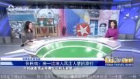 《中国旅游新闻》2018年03月11日