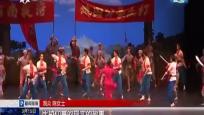 再现红色经典 演绎芭蕾传奇