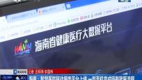 海南:智慧医院移动服务平台上线 一部手机完成所有就医流程