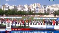"""三亚市第三届中小学校园足球联赛火热""""开战"""""""