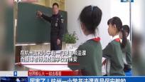 厉害了!杭州一小学书法课真是保安教的