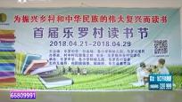 """乐罗村首届读书节 村民共享阅读""""乐趣"""""""